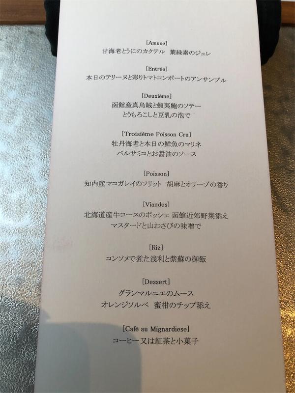 f:id:kataseumi:20200830234814j:plain