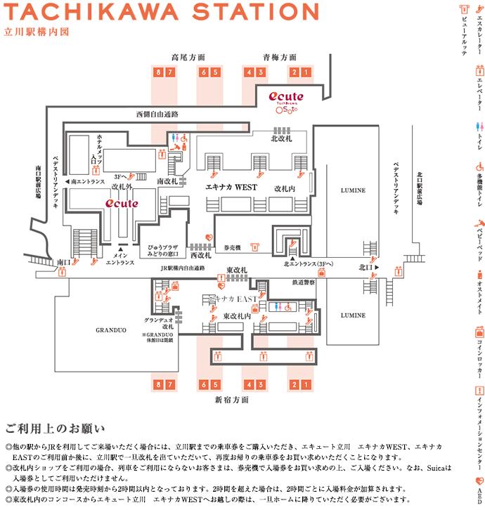 立川駅構内の写真