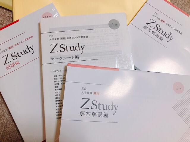 Z会「共通テスト攻略演習」問題集と回答の写真