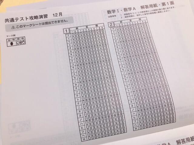 Z会「共通テスト攻略演習」マークシート解答用紙の写真