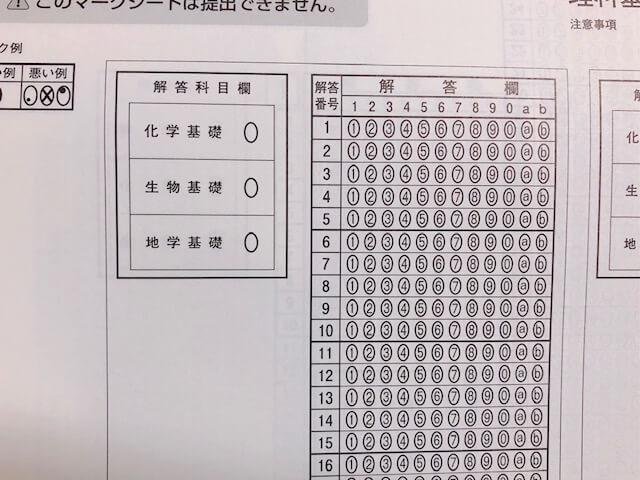 Z会「共通テスト攻略演習」理科のマークシート解答用紙