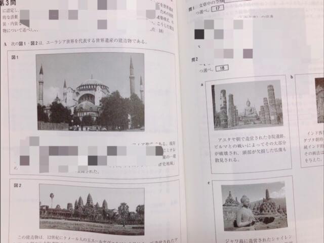 Z会「共通テスト攻略演習」世界史の問題集の写真部分の画像