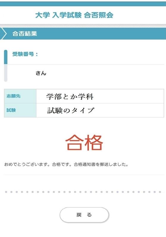 大学受験サイト合格表示の画面