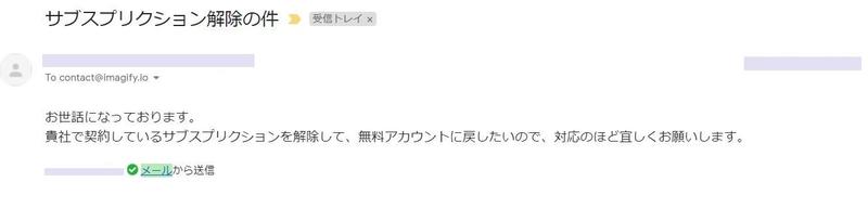 imagifyに送ったメールの文面写真