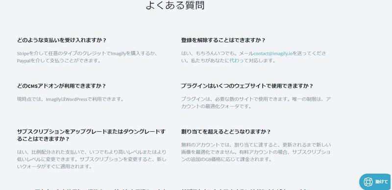 imagifyお問い合わせページ日本語翻訳のページ写真