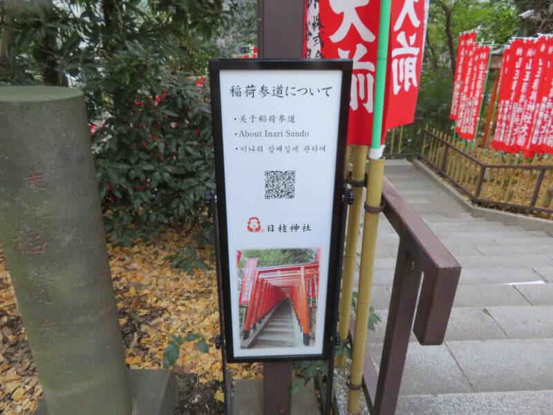 日枝神社、稲荷参道入り口写真