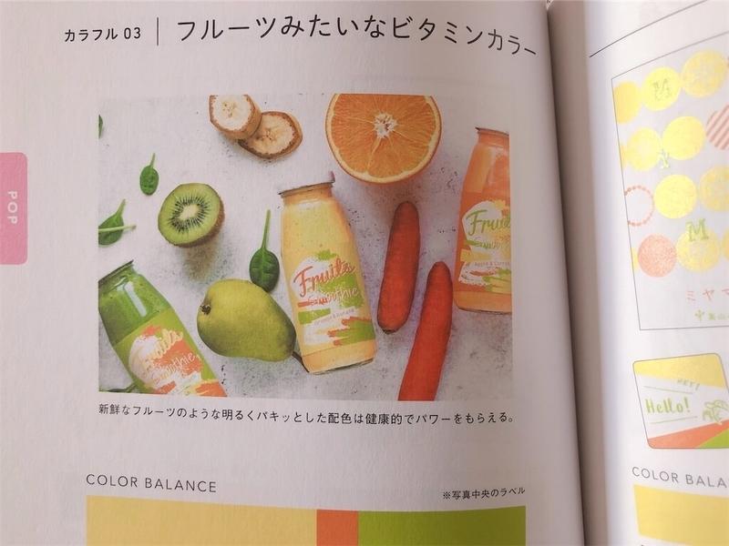 「3色だけでセンスのいい色」(株式会社インプレス)60ページより引用