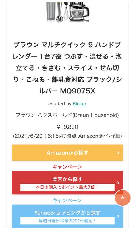 f:id:kataseumi:20210620223401j:plain