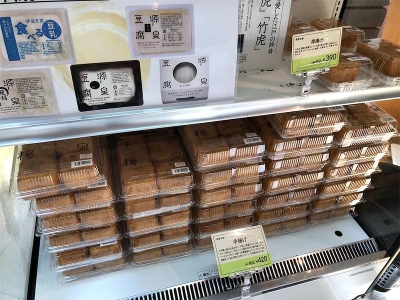 源泉豆腐厚揚げの写真