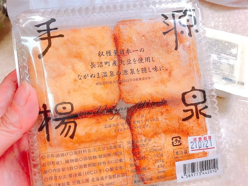 源泉豆腐「手揚げ」のアップ写真