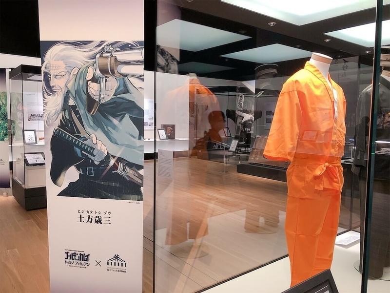 国立アイヌ民族博物館「野田サトル展」土方歳三と囚人服の写真