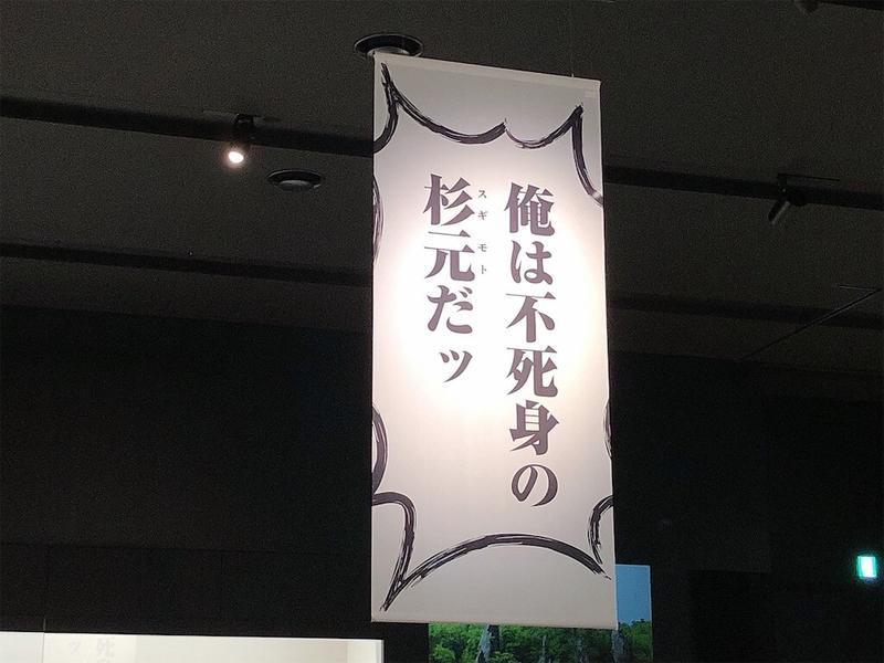 国立アイヌ民族博物館「野田サトル展」「俺は不死身の杉元だッ」の写真