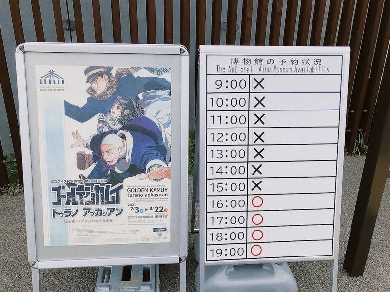ウポポイ入り口「野田サトル展」の看板写真