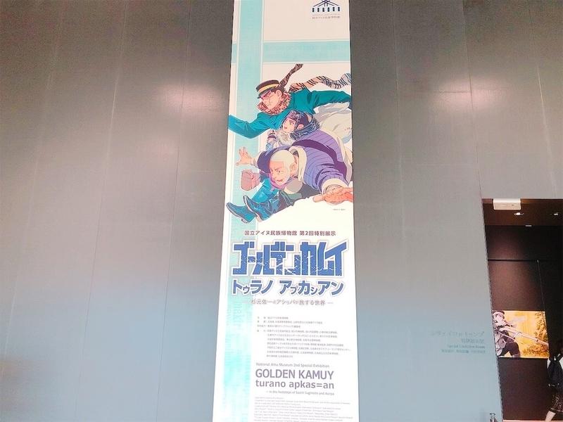 国立アイヌ民族博物館特別展示「野田サトル展」入り口の写真