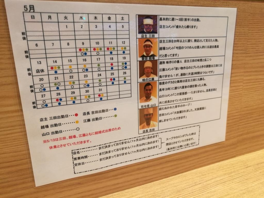f:id:katasumi9:20180513102010j:plain