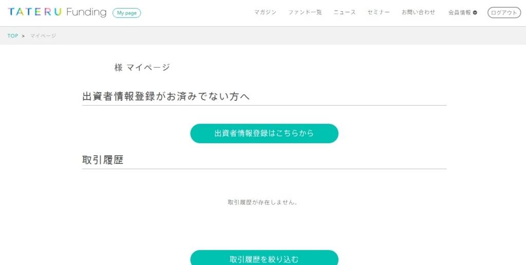 f:id:katasumi9:20180527205108j:plain