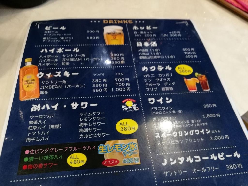 f:id:katasumi9:20180527215343j:plain