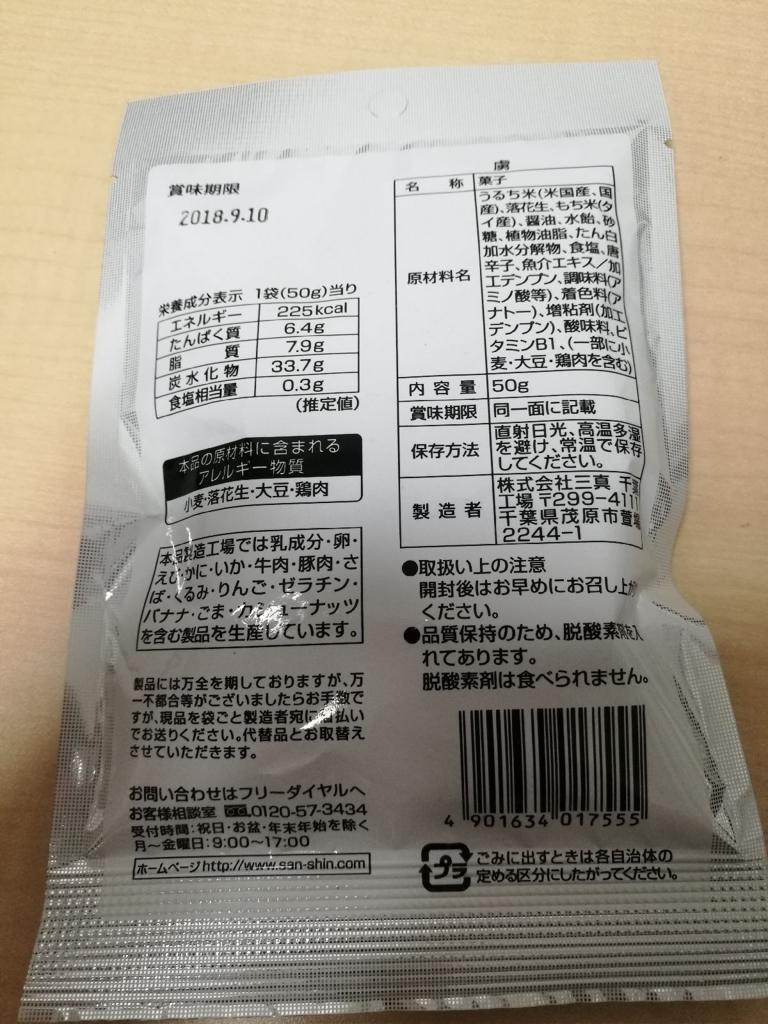 f:id:katasumi9:20180603001108j:plain