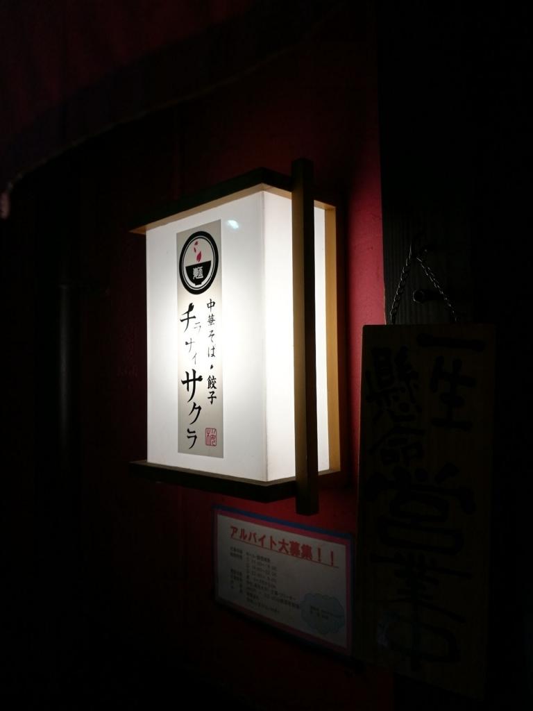f:id:katasumi9:20180606232524j:plain