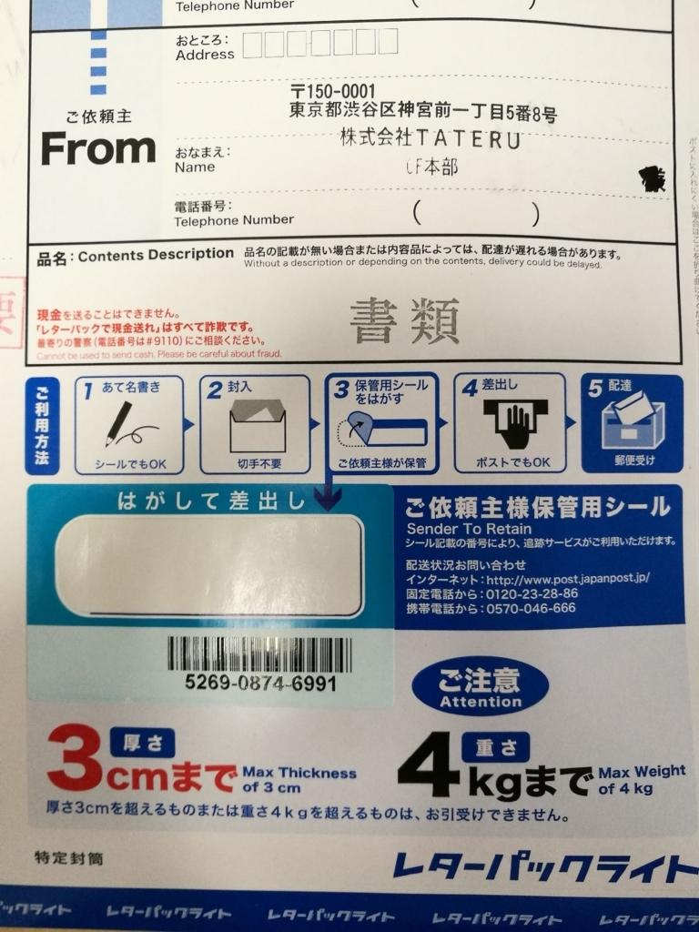 f:id:katasumi9:20180616171546j:plain