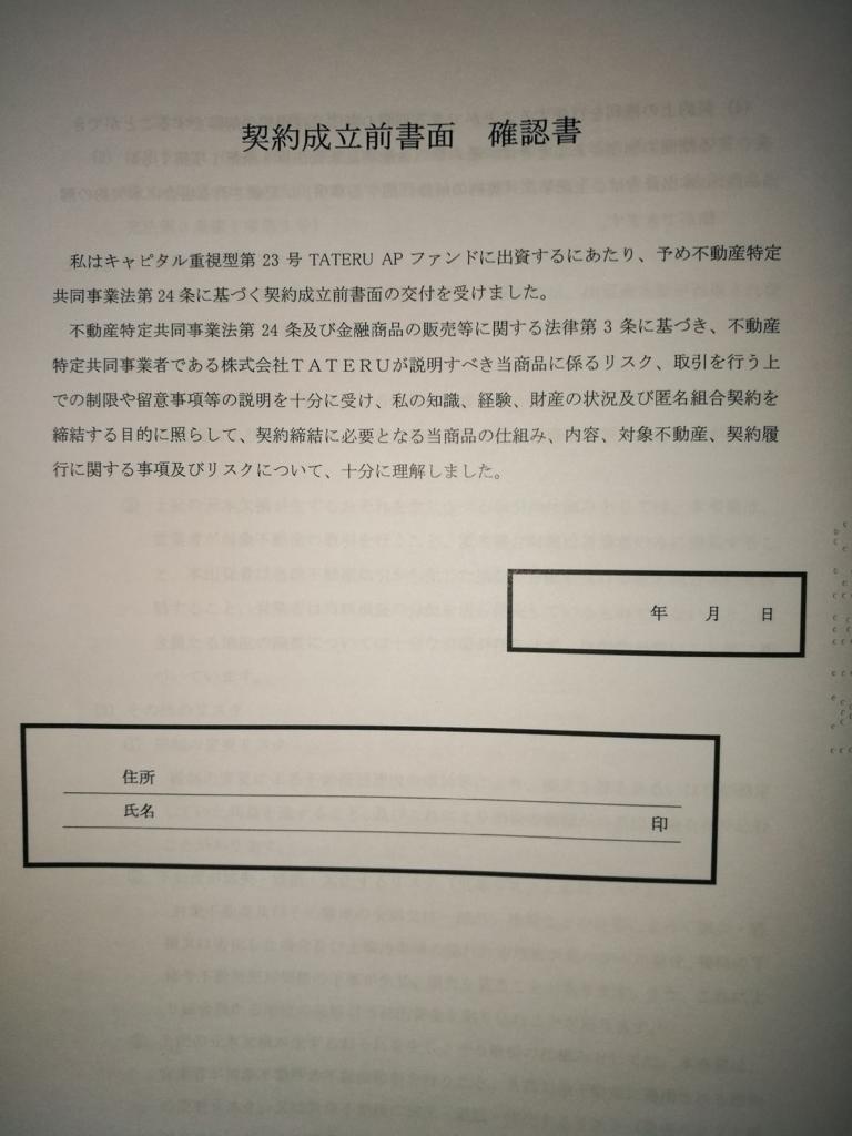 f:id:katasumi9:20180616175931j:plain