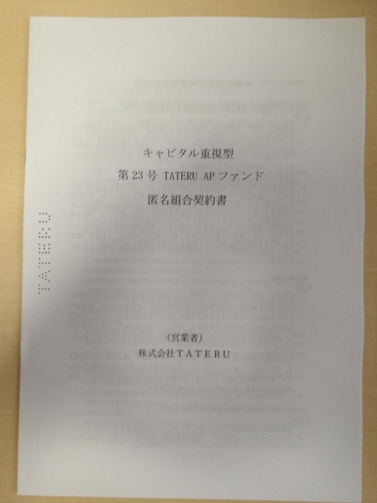 f:id:katasumi9:20180616180039j:plain