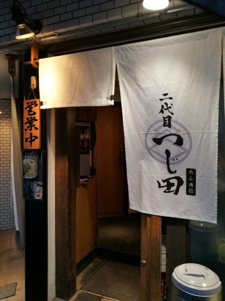 f:id:katasumi9:20180620235111j:plain