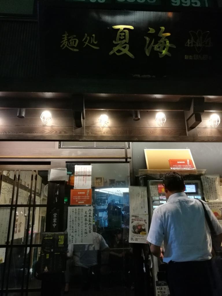 f:id:katasumi9:20180826012609j:plain