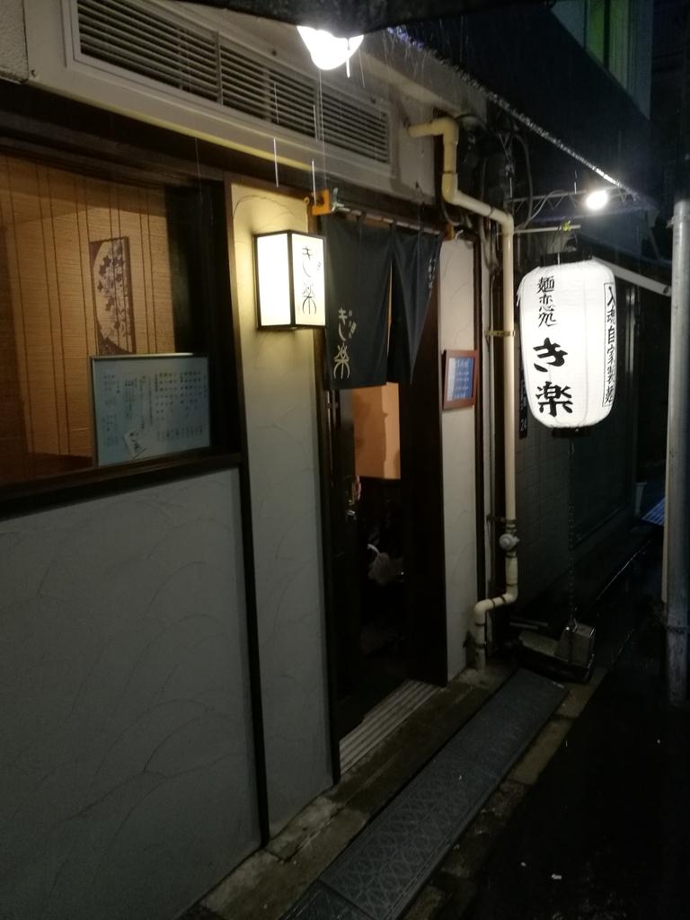 f:id:katasumi9:20180910231542j:plain
