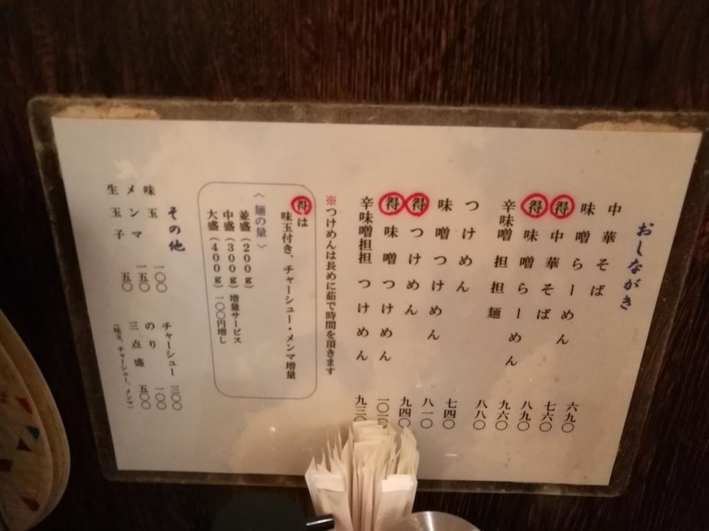f:id:katasumi9:20180910231631j:plain