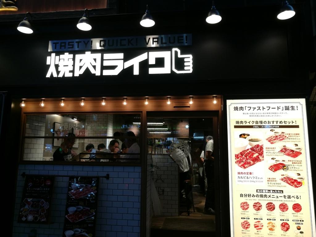 f:id:katasumi9:20180923013311j:plain