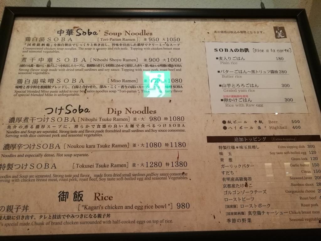 f:id:katasumi9:20181109012642j:plain