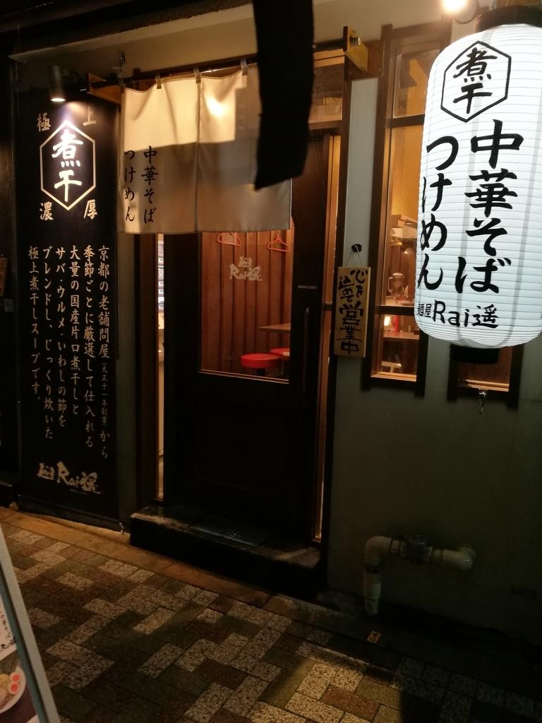 f:id:katasumi9:20181112220216j:plain