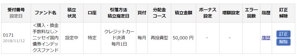 f:id:katasumi9:20181118224316p:plain