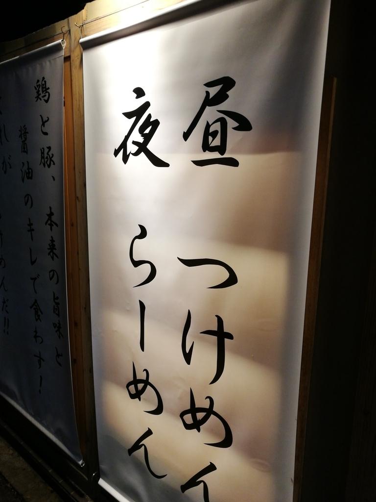 f:id:katasumi9:20181209221219j:plain