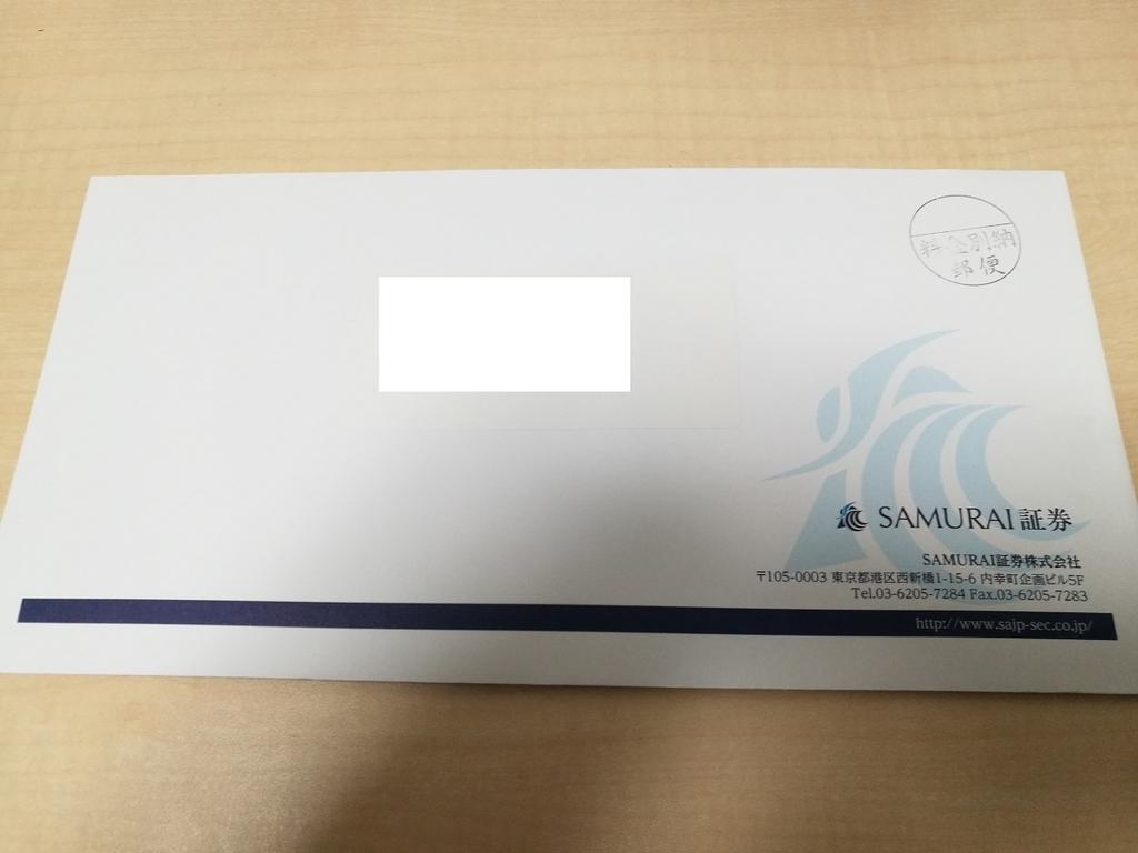 f:id:katasumi9:20181217234538j:plain