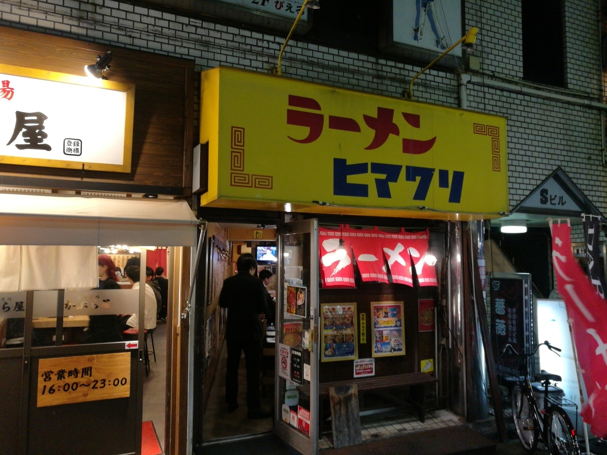 f:id:katasumi9:20190421002251j:plain