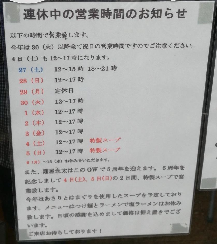 f:id:katasumi9:20190505092932j:plain