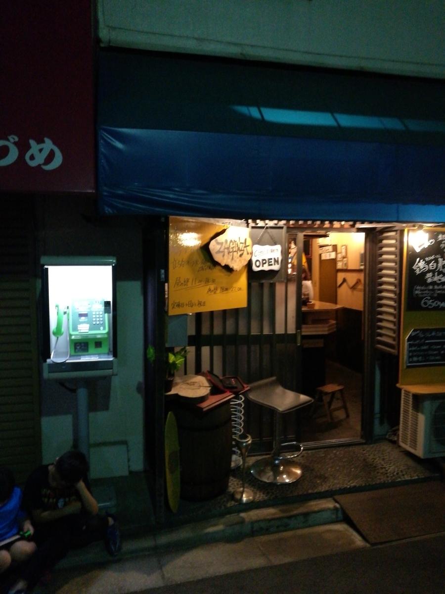 f:id:katasumi9:20190518234422j:plain