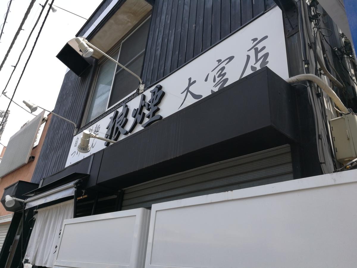 f:id:katasumi9:20190615231945j:plain