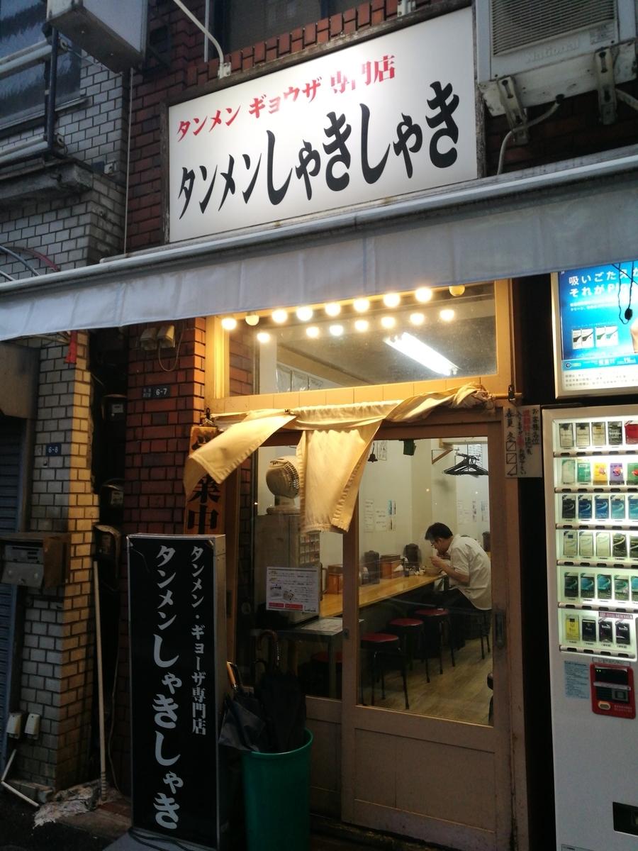 f:id:katasumi9:20190616001838j:plain