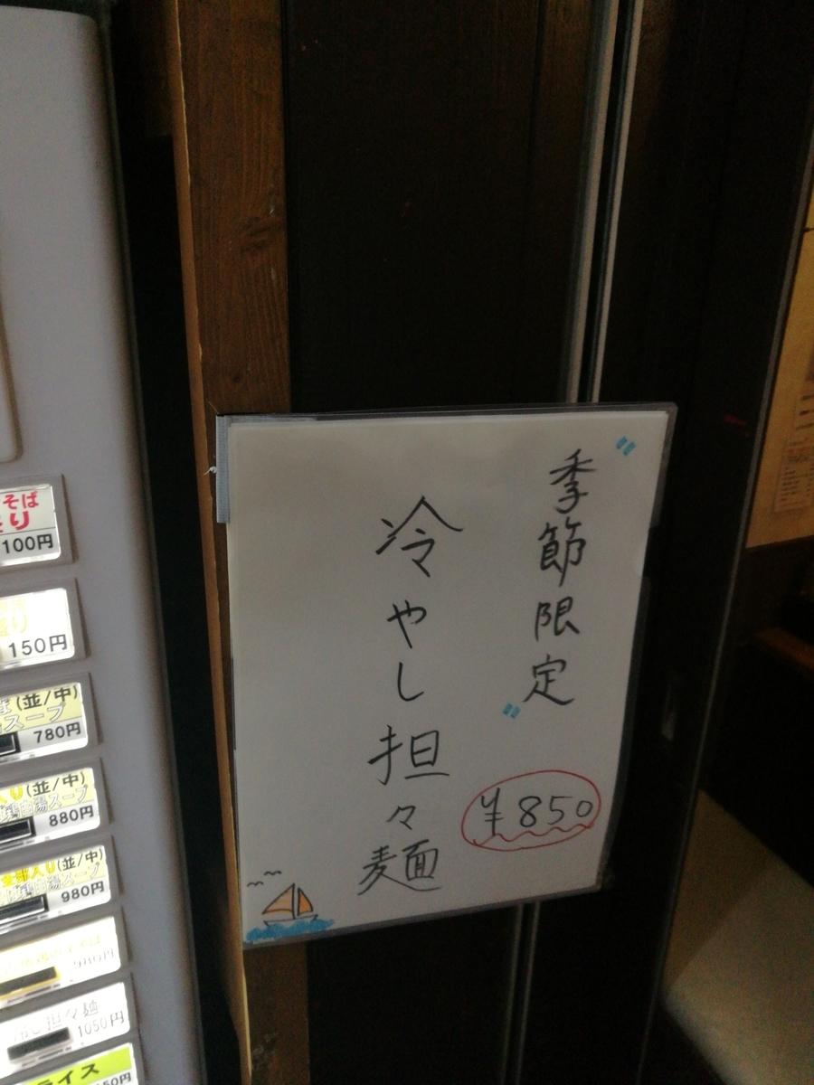 f:id:katasumi9:20190728175439j:plain
