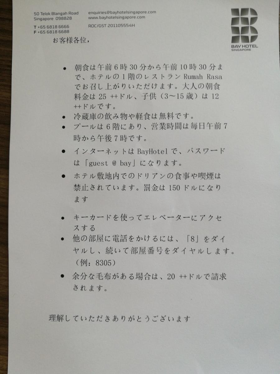 f:id:katasumi9:20190813175403j:plain