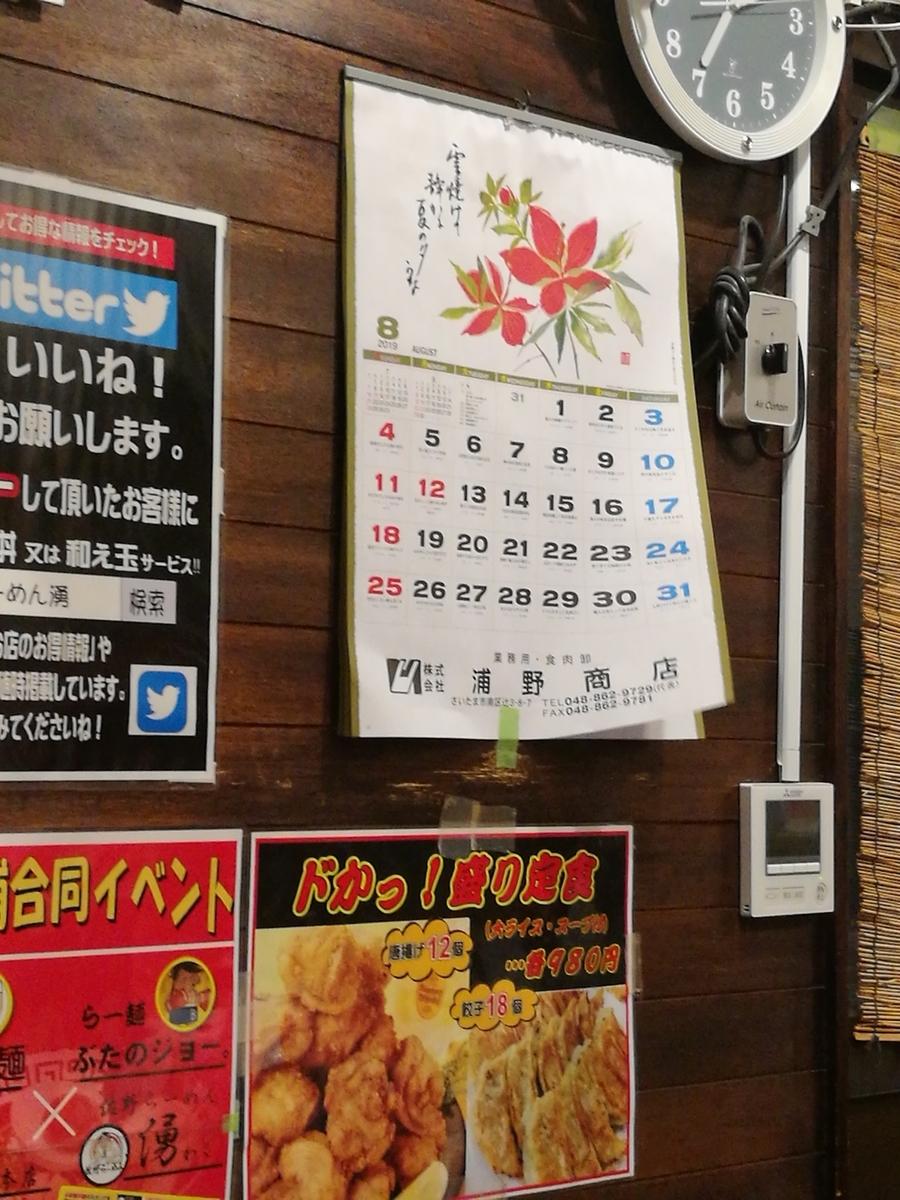 f:id:katasumi9:20190819002820j:plain