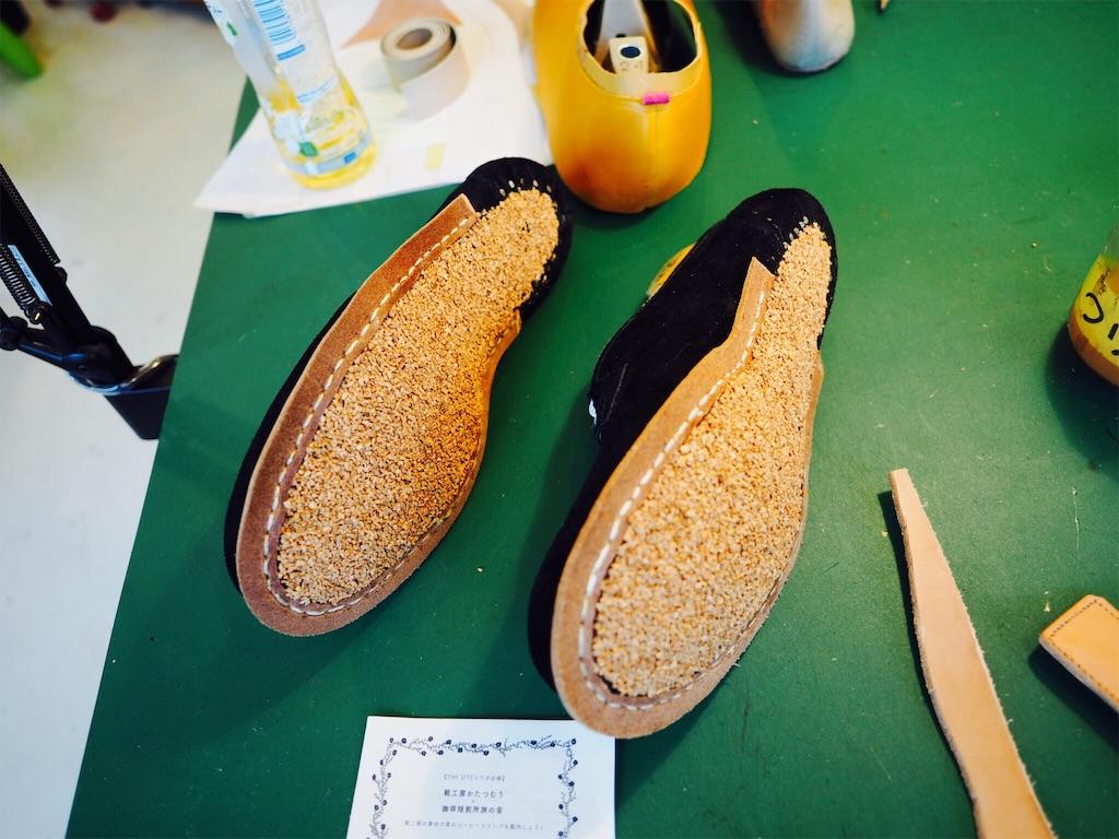 f:id:katatsumuri-shoes:20170520172103j:image