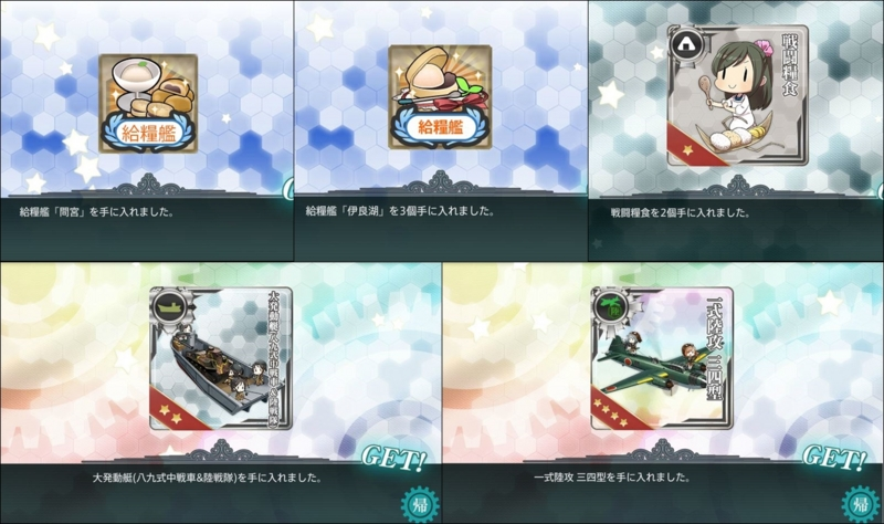 f:id:katatsuwasa:20160819220344j:plain