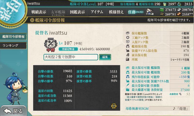 f:id:katatsuwasa:20180101161546j:plain