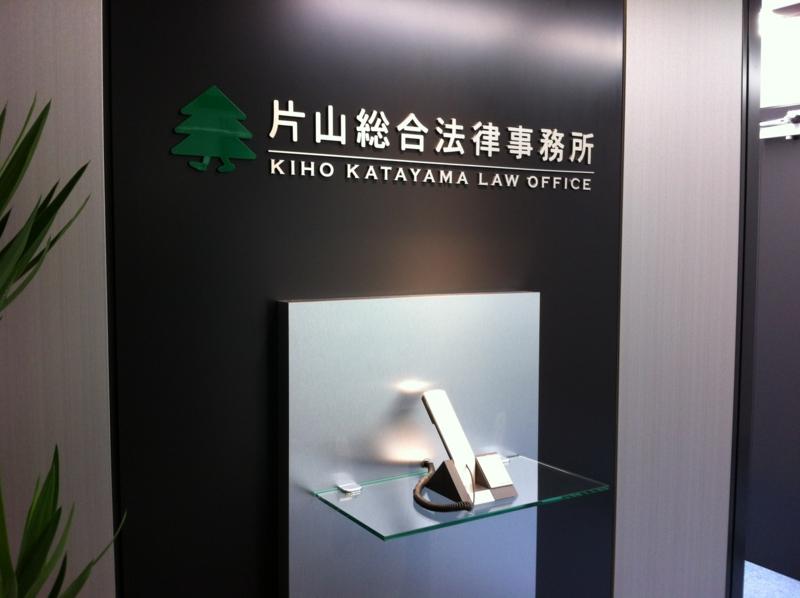 f:id:katayama-lawoffice:20120623151459j:image:w640