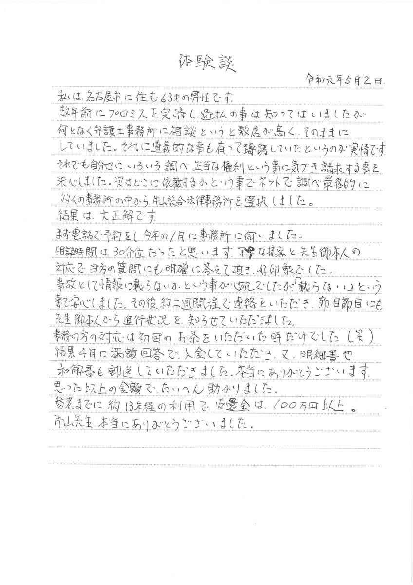過払い金請求のお客様の声~名古屋駅の弁護士・片山総合法律事務所