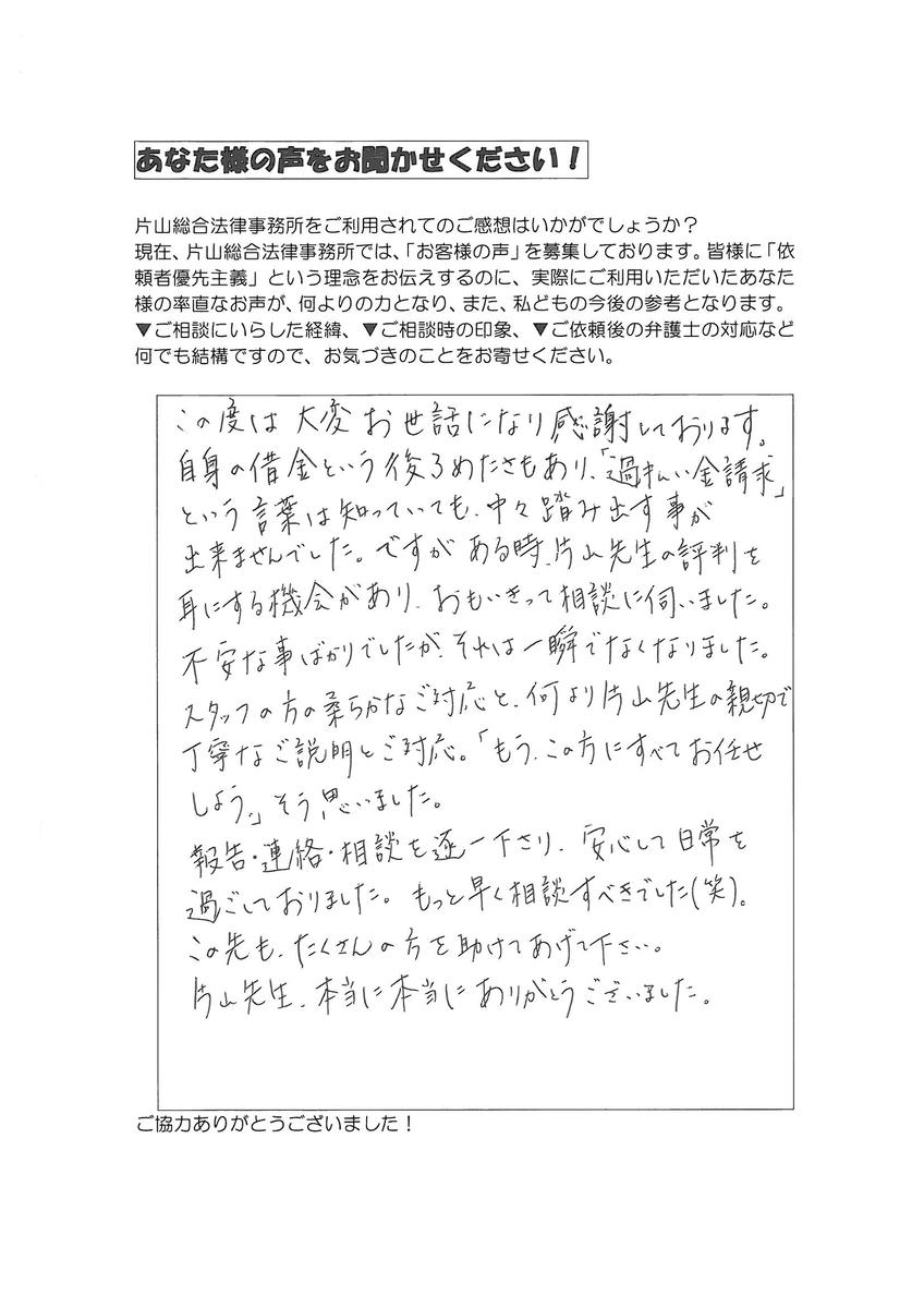 過払い金請求のお客様の生の声~名古屋駅の弁護士・片山総合法律事務所